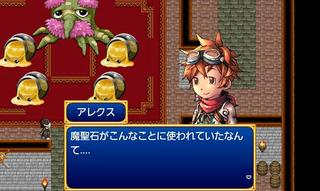 Blade of Monsters (JAP) (Android)