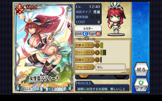 Chain Chronicle (Android)
