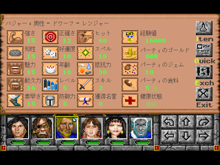 Might and Magic: Darkside of Xeen (JAP) (FM Towns)