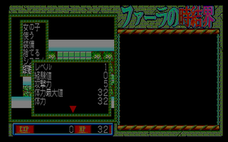 Fala no Jikekkai (JAP) (PC-88)