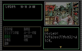 King Breeder (JAP) (PC-88)