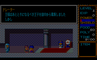 Story of Melroon (The) (JAP) (PC-88)