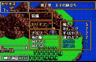 Dragon Slayer: The Legend of Heroes (JAP) (Genesis)