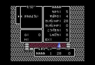 Dragon Quest II (JAP) (MSX / MSX 2)
