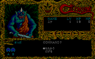 Crimson (JAP) (PC-88)