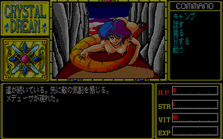 Crystal Dream (JAP) (PC-88)